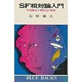 SF相対論入門―宇宙旅行と四次元の世界 (ブルーバックス 178)