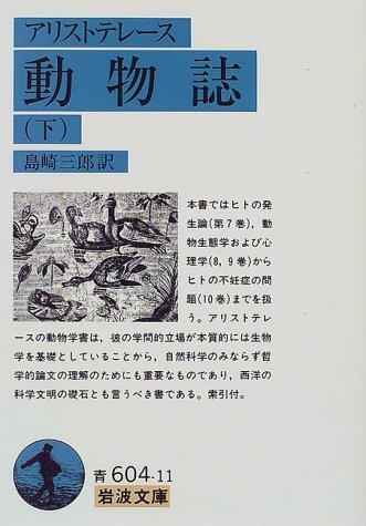 動物誌 (下) (岩波文庫)の詳細を見る