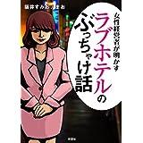 Amazon.co.jp: 女性経営者が明かす ラブホテルのぶっちゃけ話 電子書籍: 阪井すみお, まお: Kindleストア