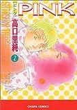 Pink 2 (キャラコミックス)