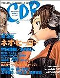 キャラクター・デザイン・バイブル (Vol.04)