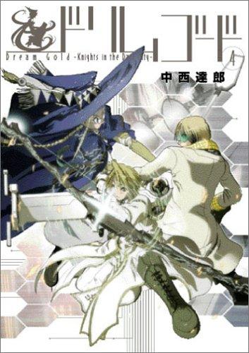 ドリムゴード 4―Knights in the Dark City (BLADE COMICS)の詳細を見る