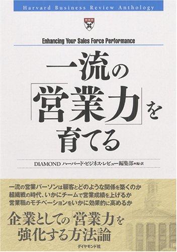 一流の「営業力」を育てる (Harvard Business Review Anthology)の詳細を見る