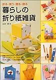 暮らしの折り紙雑貨―折る・使う・贈る・飾る