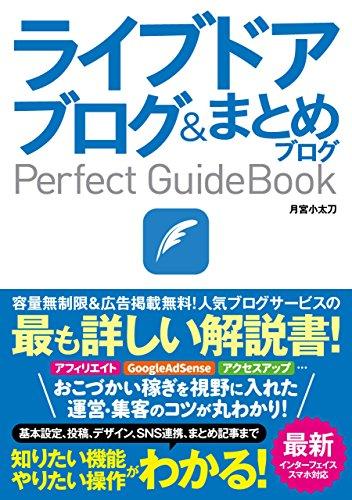 ライブドアブログ&まとめブログ Perfect GuideBook