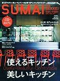 SUMAI no SEKKEI (住まいの設計) 2011年 11月号 [雑誌] 画像