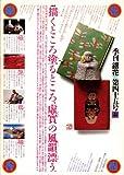 季刊銀花1981春45号