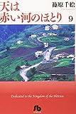 天は赤い河のほとり 第9巻 (小学館文庫 しA 39)