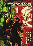 仮面ライダーアマゾンズ外伝 蛍火(1) (モーニング KC)