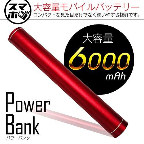 モバイルバッテリー 大容量6000mAh スマホ スマートフ...