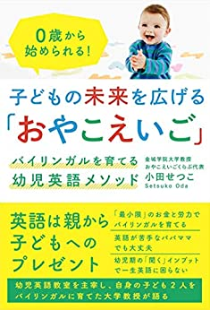 [小田せつこ]の子どもの未来を広げる「おやこえいご」