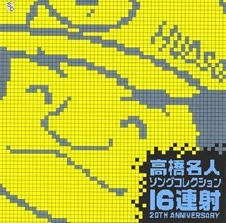 高橋名人 ソングコレクション ~16連射20TH ANIVERSARY~