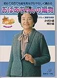 おばあちゃんの編物―かぎ針編棒針編 (ヴォーグあむあむブックス)