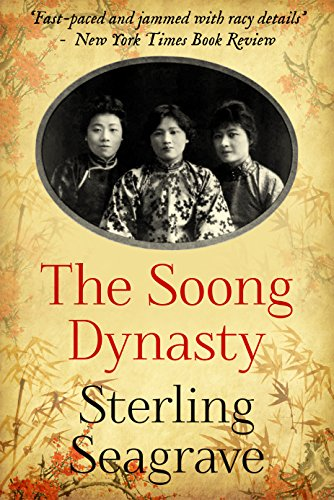 The Soong Dynasty (English Edition)の詳細を見る