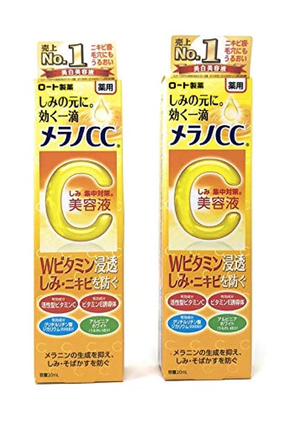 放射する支店企業[セット品] メラノCC 薬用 しみ?にきび 集中対策 Wビタミン美容液 20ml × 2箱 と SHOWルイボスティー1袋