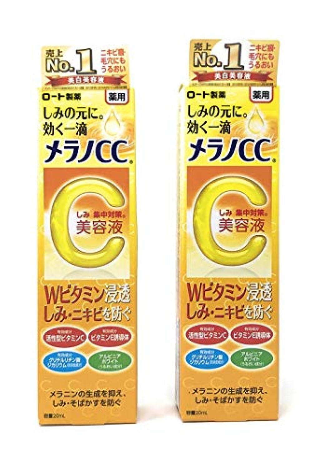 [セット品] メラノCC 薬用 しみ?にきび 集中対策 Wビタミン美容液 20ml × 2箱 と SHOWルイボスティー1袋