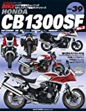 HYPER BIKE Vol.39 HONDA CB1300SF No.2 (NEWS mook バイク車種別チューニン…