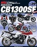 HYPER BIKE Vol.39 HONDA CB1300SF No.2 (NEWS mook バイク車種別チューニング&ドレスアップ徹底ガイド) (NEWS mook バイク車種別チューニング&ドレスアップ徹底ガイドシ)