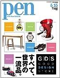 Pen (ペン) 2014年 5/15号 [すべて、世界の一流品。]
