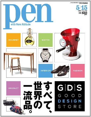 Pen (ペン) 2014年 5/15号 [すべて、世界の一流品。]の詳細を見る