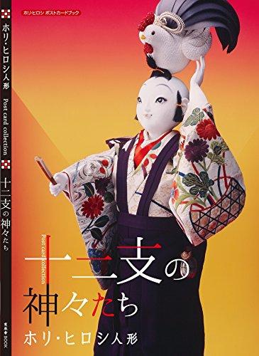 十二支の神々たち (ホリ・ヒロシ人形ポストカードブック)の詳細を見る