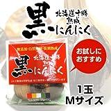 北海道十勝熟成黒にんにく1玉Mサイズ 北海道・十勝清水にんにく使用
