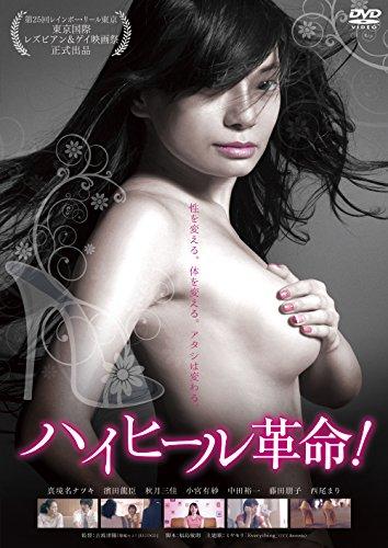 ハイヒール革命! [DVD]
