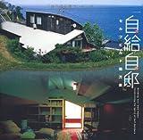 自給自邸―セルフビルド魂万歳 (INAX Booklet)