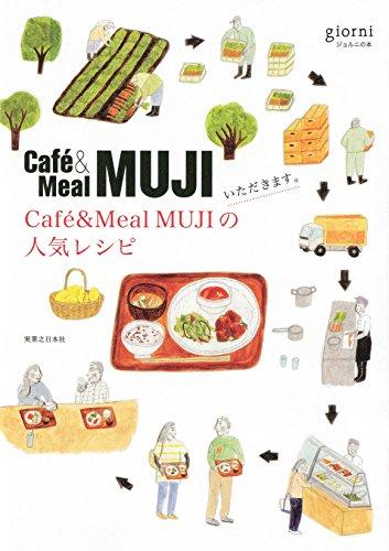 いただきます。「Café&Meal MUJI」の人気レシピ (ジョルニの本)
