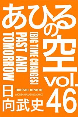 あひるの空(46) PAST AND TOMORROW[BIG TIME CHANGES] (週刊少年マガジンコミックス)
