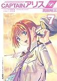 CAPTAINアリス(7) (イブニングコミックス)