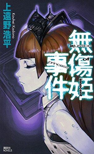 無傷姫事件 injustice of innocent princess (講談社ノベルス)