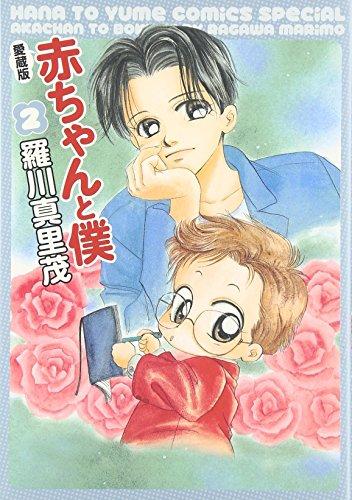 赤ちゃんと僕 2―愛蔵版 (花とゆめCOMICSスペシャル)の詳細を見る
