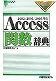 2002/2003/2007対応Access関数辞典 (Office2007 Dictionary Series)