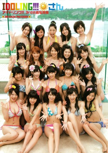 アイドリング!!! 3rd水着写真集(DVD付き) 『IDOLING!!!さん』