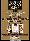 アリスJAPAN GOLD プロデューサーが選んだ人気女優ベスト20[2001年~2007年] [DVD]