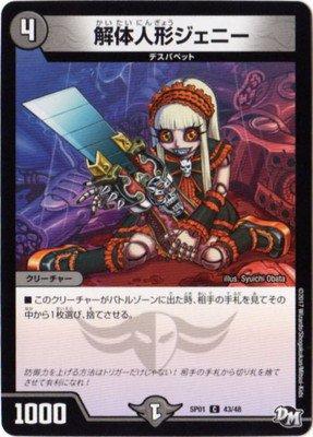 デュエルマスターズ/DMSP-01/43/C/解体人形ジェニー