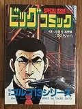 ビッグコミック 別冊ゴルゴ13シリーズ No.139