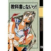 教科書にないッ! 13 (ヤングチャンピオン・コミックス)