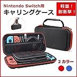 Nintendo Switch ニンテンドースイッチ ケース Aokeou 収納バッグ 大容量 ニンテンドー スイッチ専用バッグ 20枚カード収納 防塵 耐衝撃 全面保護(RED)