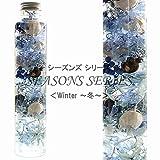 四季のハーバリウム 【Winter-冬-】 SEASONS SERIES 紫陽花 みかん ペッパーベリー 姫ひまわり 貝 herbarium