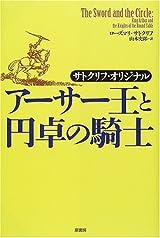 アーサー王と円卓の騎士―サトクリフ・オリジナル