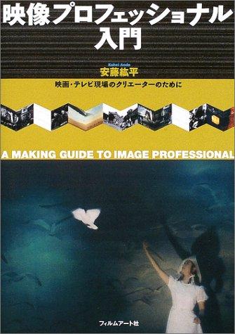 映像プロフェッショナル入門―映画・テレビの現場のクリエーターのためにの詳細を見る