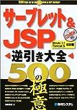 サーブレット&JSP逆引き大全500の極意 (「逆引き大全」シリーズ)