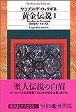 黄金伝説 1 (平凡社ライブラリー)