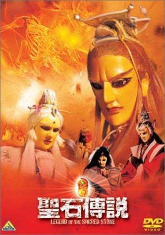 聖石傳説 [DVD]