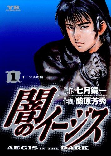 闇のイージス(1) (ヤングサンデーコミックス)