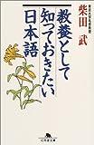 教養として知っておきたい日本語 (幻冬舎文庫)