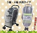 Cocoheart 3輪ペットカート 防寒対策にも(レインカバー3輪・4輪共用タイプ)