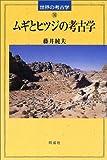 ムギとヒツジの考古学 (世界の考古学)